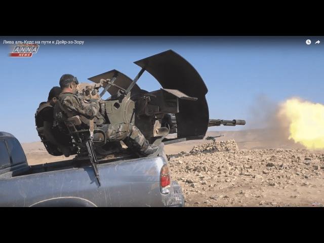Эксклюзив ANNA-NEWS: Лива аль-Кудс на пути к Дейр-эз-Зору