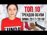 ТОП 10 ТРЕНДОВ ОБУВИ ЗИМА 2017/2018!