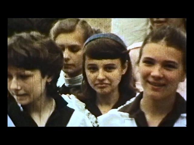 Назад в СССР, Город Ильичевск, Последний звонок 25 мая 1984 года