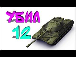Т-10 Что творит, т10 УБИЛ 12 танков! Священная долина World of Tanks 0.9.16