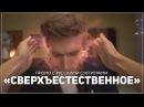Сверхъестественное — 13 сезон 3 серия 13x03 Русский Трейлер/Промо