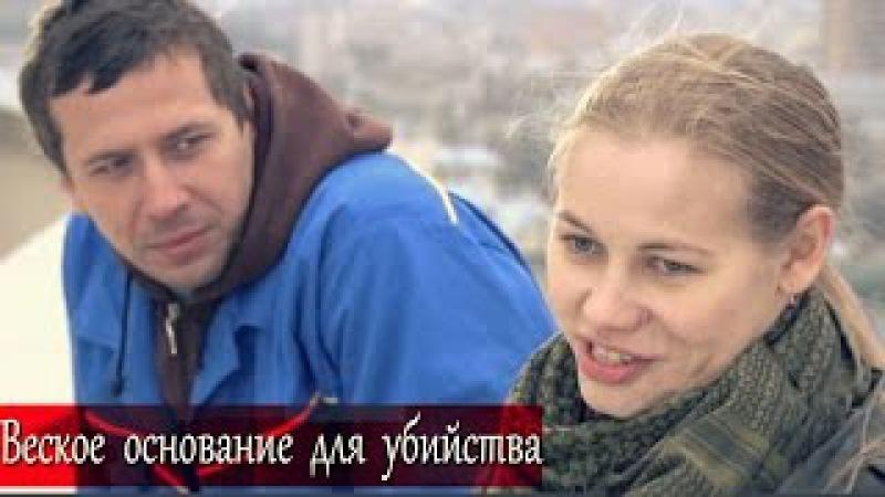 детектив Веское основание для убийства фильм, стильный динамичный и захватыва ...