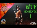 PUBG WTF Funny Moments Highlights Ep 1 (playerunknown's battlegrounds Plays) девочки))