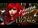 Katarina League of Legends Makeup Tutorial