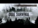 Выжить вместе 7 сезон 5 серия - Dual Survival 2016 Discovery