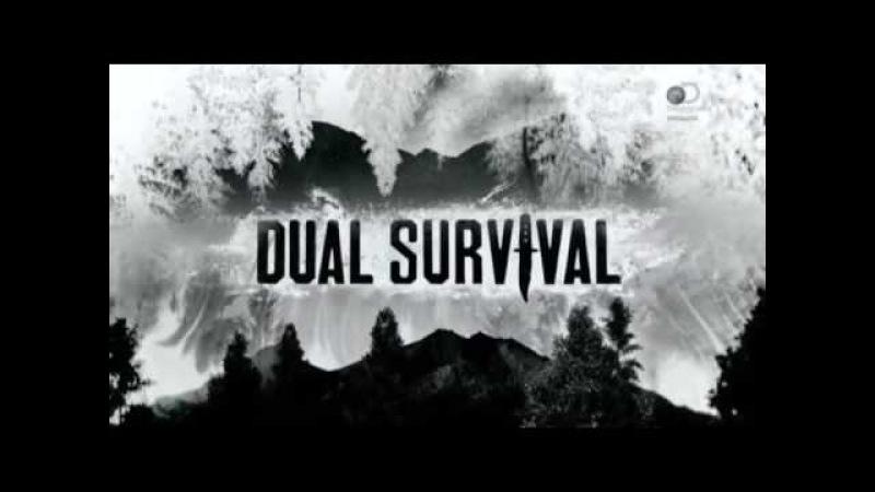 Выжить вместе 9 сезон 1 серия Dual Survival 2016.Сражение с Бразилией.