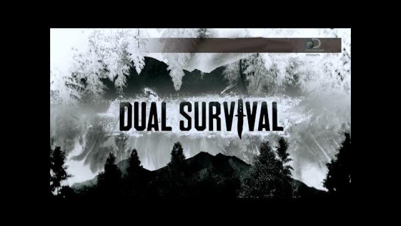 Выжить вместе 7 сезон 4 серия - Dual Survival 2016 Discovery
