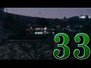 GTA 5 полное прохождение №33 Ламар в беде