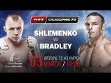 M-1 Challenge 75: Alexander Shlemenko vs. Paul Bradley (03/03/2017)