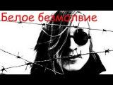Егор Летов - Белое безмолвие