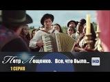 Петр Лещенко. Все, что было Сериал в HD 1 Серия