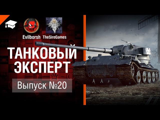 Танковый Эксперт №20 от Evilborsh и TheSireGames World of Tanks смотреть онлайн без регистрации