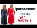 Трикотажное платье. Пошив - часть 2. Юбка. \ How to Sew a Knitted dress. Skirt.