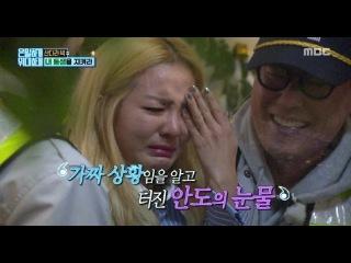 [Secretly Greatly] 은밀하게 위대하게 - Sandara Park shed tears 20170108
