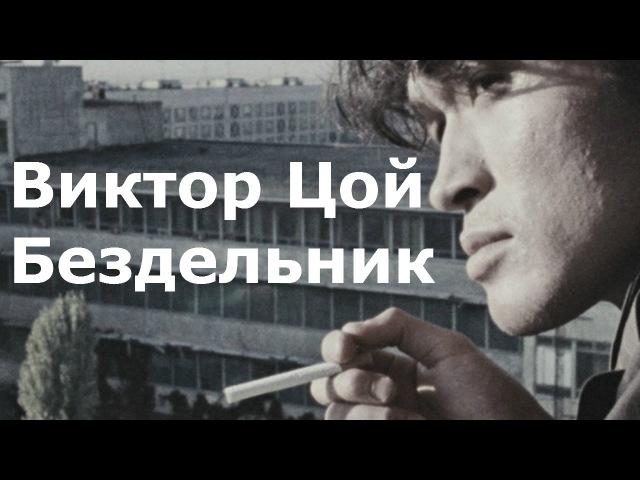 Бездельник Виктор Цой слушать онлайн / Группа КИНО слушать онлайн