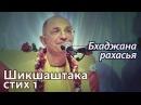 2014.05.21 - Открытие ретрита. 1-й стих Шикшаштаки (Бхаджана Рахасья) (Анапа)