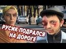 Таксист Русик. Драка на дороге