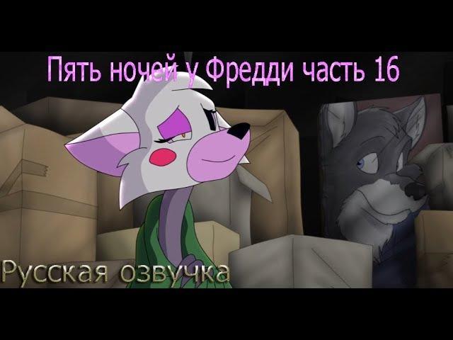 Пять ночей у Фредди часть 16 Выключенное лицо русская озвучка