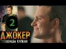 Джокер 2. Операция Капкан - 2 серия - русский боевик HD