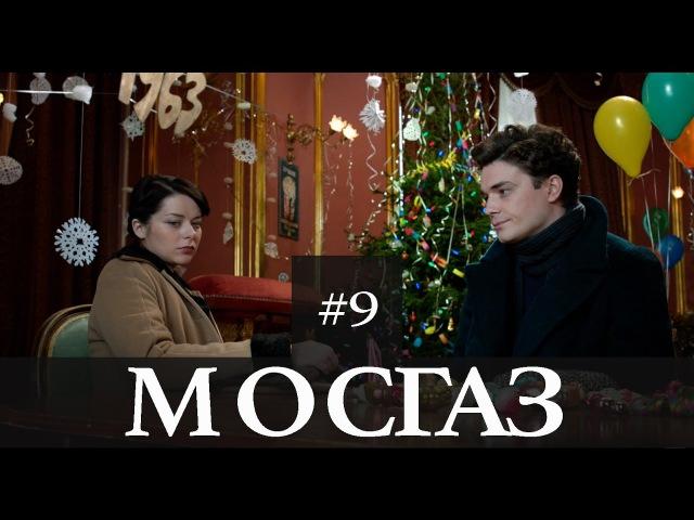 МОСГАЗ. 9 серия из 10 (2012)