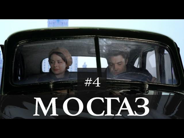МОСГАЗ. 4 серия из 10 (2012)