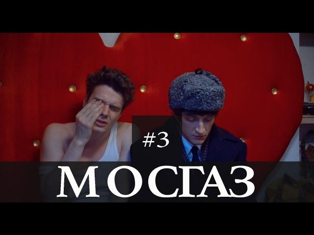 МОСГАЗ. 3 серия из 10 (2012)