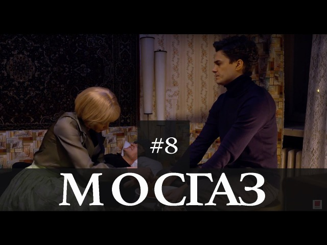 МОСГАЗ. 8 серия из 10 (2012)