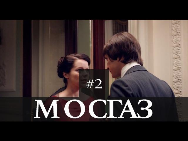 МОСГАЗ. 2 серия из 10 (2012)