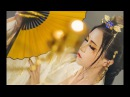 Cosplay Queen 古风仿妆  Traditional Chinese Makeup【♥晴晴♥】❀二十四节气❀秋分❀
