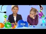 Группа Nelson в программе «Устами младенца» на НТВ