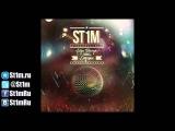 St1m - Не под этим небом feat. Макс Лоренс (2012) + текст