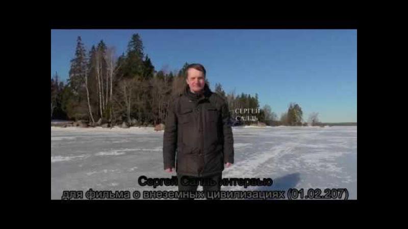 Сергей Салль о Внеземных Цивилизациях. Интервью (01.02.2017)