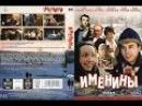 Лучшие комедии 2004 2016 ► Именины ►