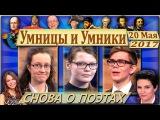 Умницы и умники 20.05.17 - МАЙ 2017  Серия соревнований ШАНС - Снова о поэтах