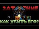 Как убить Титана на Затмение Shadow Fight 2