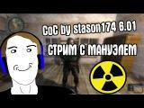 STALKER CoC by Stason174 6.01 Call of Chernobyl Мануэль