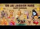 Om Jai Jagdish Hare Aarti Sangrah, Best Aarti Collection By Anuradha Paudwal I Audio Juke Box