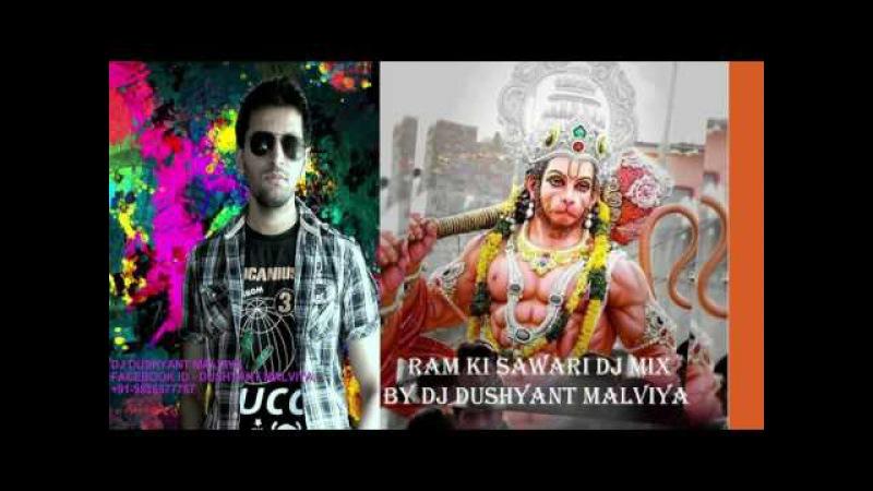 RAM KI SAWARI DJ MIX RAMNAVMI DJ MIX BY DJ DUSHYANT MALVIYA DJ MIX NASIK DHOL MIX LATEST MIX LATES