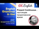 Unit 1 Present Continuous - Настоящее продолженное время в английском