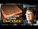 Светлана Жарникова Сибирские корни санскрита
