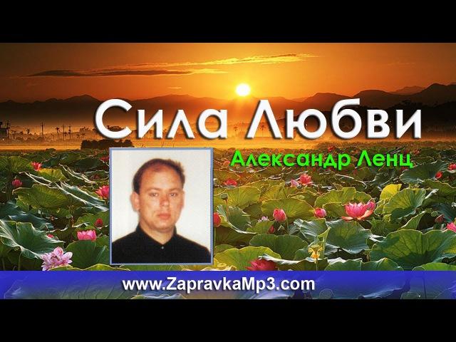 Александр Ленц - Сила Любви
