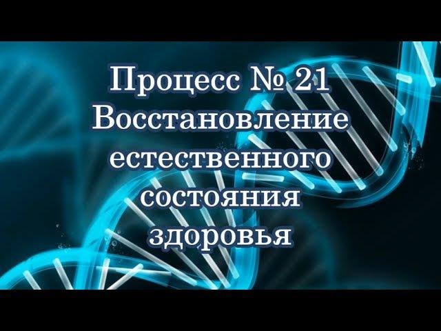 Творческая Мастерская Абрахама Процесс № 21 Восстановление естественного состояния здоровья
