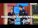 Полицейские тюфяки Шоу Мамахохотала НЛО TV