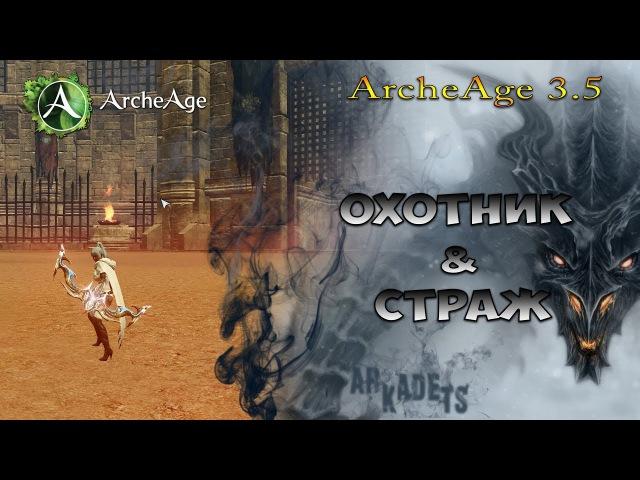 ОХОТНИК СТРАЖ ► ArcheAge 3.5