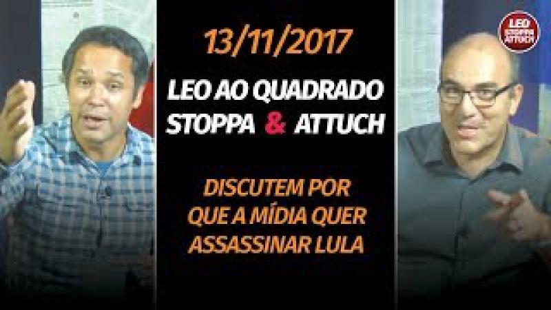 TV 247 Leo ao quadrado: Stoppa e Attuch discutem por que a mídia quer assassinar Lula