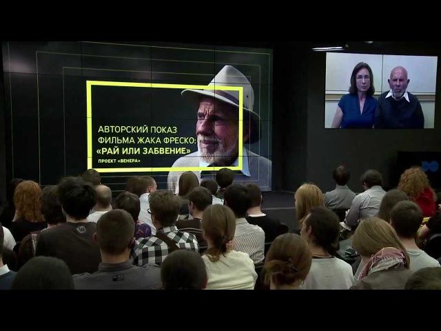 Жак Фреско отвечает на вопросы в Москве 12.05.2012