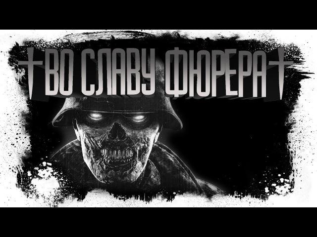 История На Ночь - Во славу Фюрера!