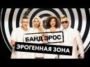 БАНД'ЭРОС - Эрогенная зона (Премьера клипа 2017)