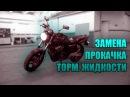ЗАМЕНА ПРОКАЧКА торм жидкости на мотоциклах