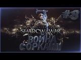 Крамсаем орков в Shadow of War 8